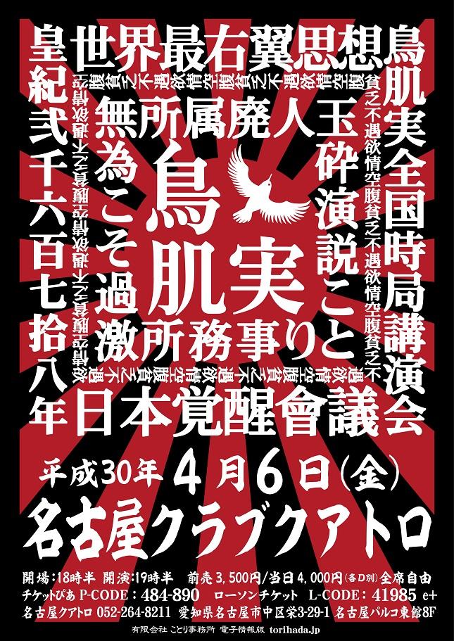 日本覚醒會議-名古屋2