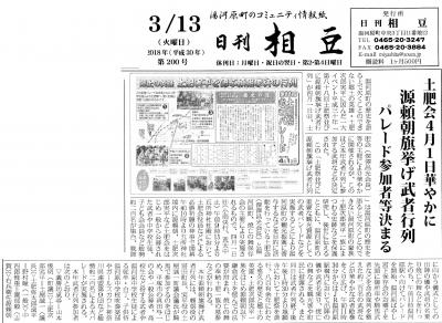 日刊相豆3.13.旗挙げ配役上