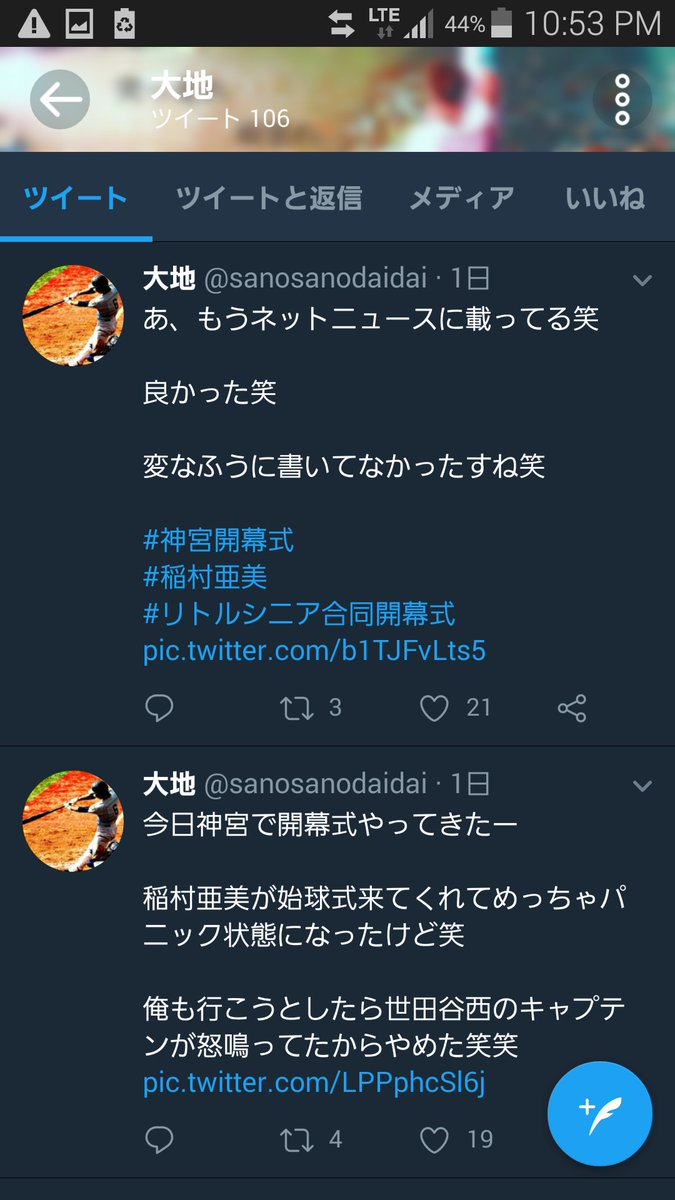 亜美 中学 稲村