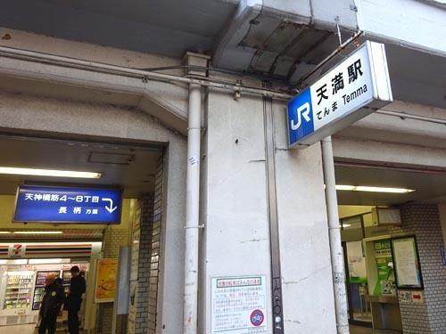 01天満駅