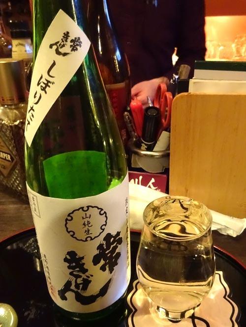 20常きげん山廃純米生原酒