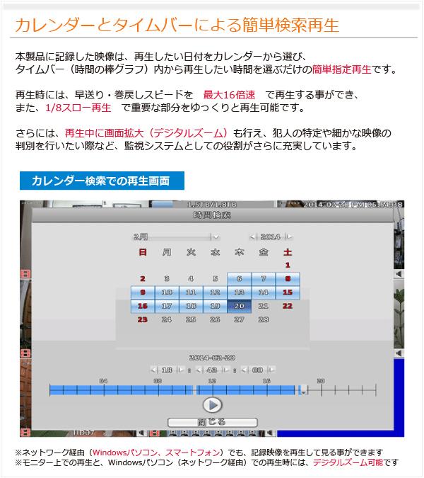 saisei_dvr.jpg