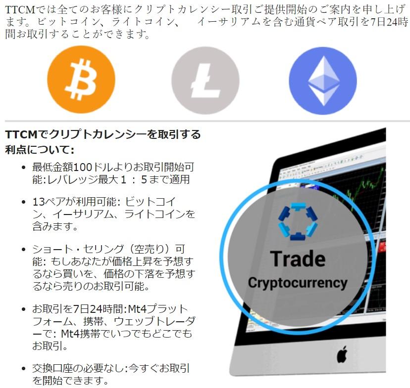 ttcmbitcoin.jpg