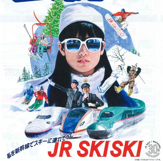 JRSKI02.jpg