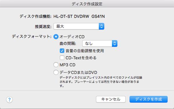 iTunes スクショ2