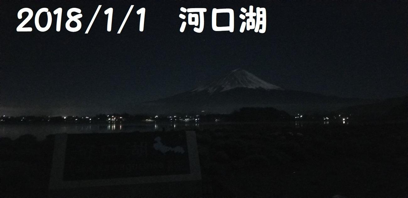 20180101_010055.jpg