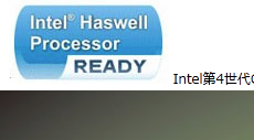 「Haswell READY」ロゴ