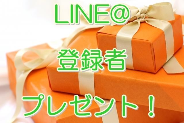 LINE@登録者プレゼント!
