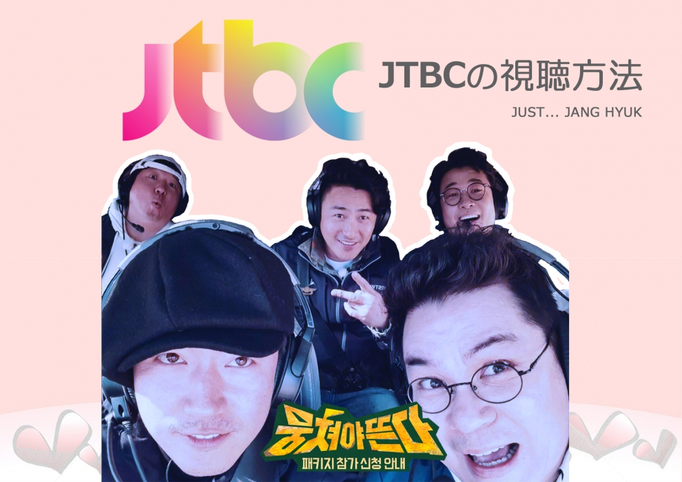JTBC視聴方法