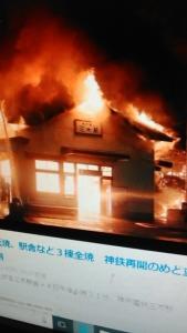 180305 三木駅火災