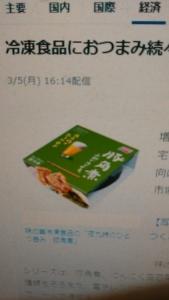 180306 家飲み用冷凍食品