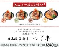 日本橋海鮮丼 つじ半 赤坂店