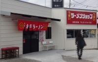 ラーメンショップ椿 三郷上彦川戸店