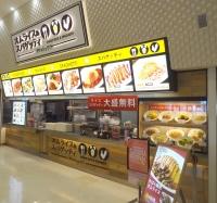 デリッシュ・ウフ 越谷レイクタウン店