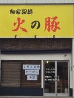 火の豚TDK 店