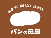 パンの田島 アリオ川口店
