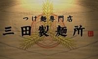 つけ麺専門店 三田製麺所 イオンモール座間店