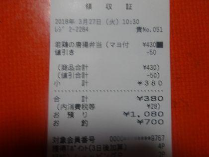 mini_DSC06501_20180327112349ede.jpg