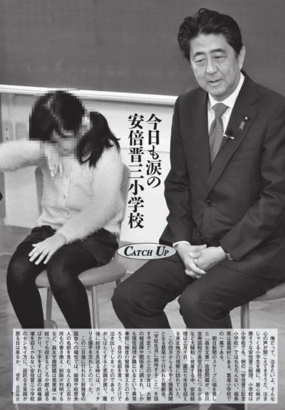 安倍晋三小学校1