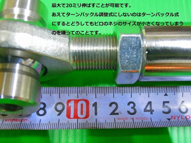 Racing Arm (6)