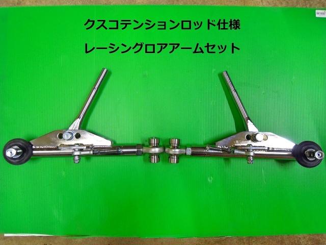 Racing Arm (7)
