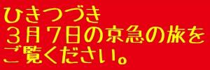 2018.3.7 京急 リラックマ