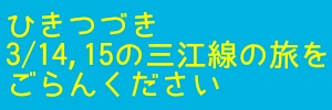 H30.3/14,15 三江線