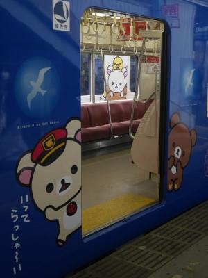 京急 三崎口駅 リラックマ