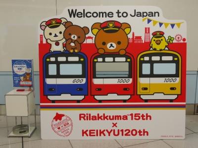 京急 羽田空港国際線ターミナル駅 リラックマ