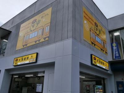 京急 大鳥居駅 リラックマ