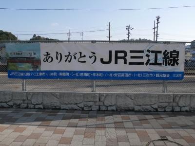 三次駅 三江線
