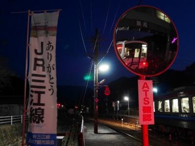 三江線 浜原駅
