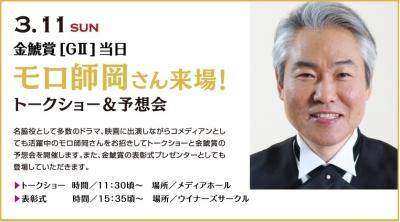 2018金鯱賞