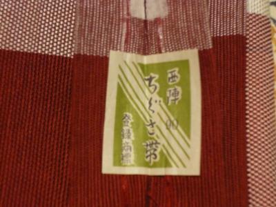 小紋と名古屋帯