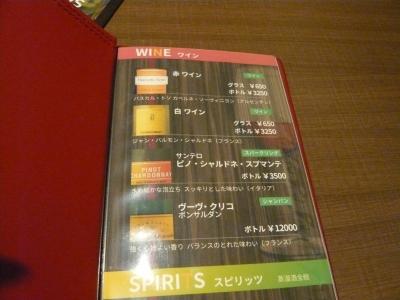 旬彩バル AERU(アエル)