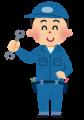 job_seibishi[1]