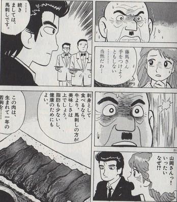 【競馬ネタ】美味しんぼの競馬エピソード