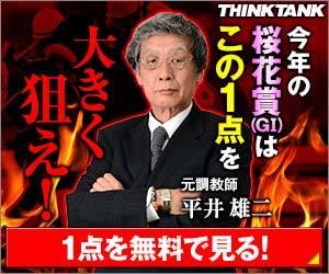 シンクタンク:桜花賞300_2502