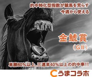 うまコラボ_金鯱賞