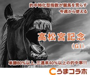 うまコラボ高松宮記念