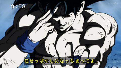 ドラゴンボール超 131話(最終回) 感想02