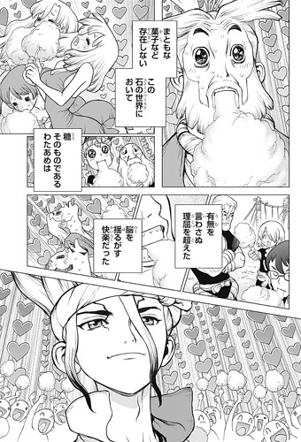 ドクターストーン 51話 コクヨウ マグマ