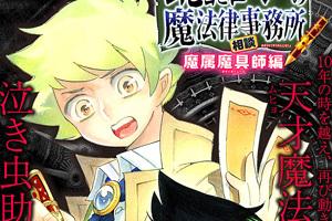 ムヒョとロージーの魔法律相談事務所 アニメ化 続編 魔属魔具師編