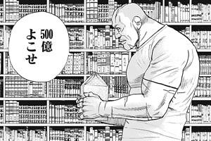 TOUGH龍を継ぐ男 102話 ネタバレ感想まとめ