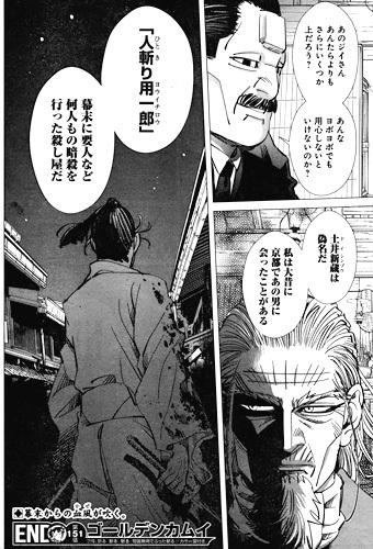 ゴールデンカムイ152話へ 土井新蔵=人斬り用一郎