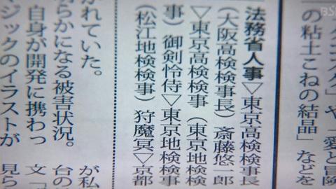 gyakutensaiban-18031501.jpg