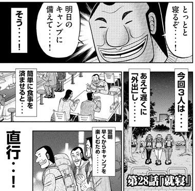 ハンチョウ 28話 ゆるキャン△