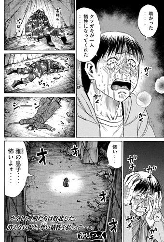 higanjima_48nichigo154-18031201.jpg