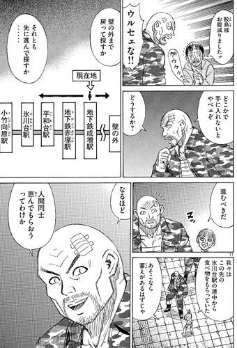 higanjima_48nichigo155-18031905.jpg