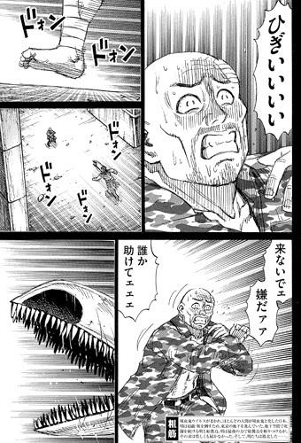 higanjima_48nichigo155-18031911.jpg